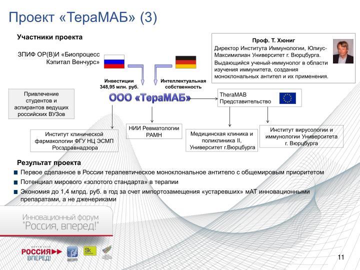 Проект «ТераМАБ» (3)