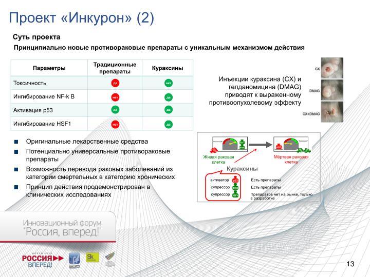 Проект «Инкурон» (2)