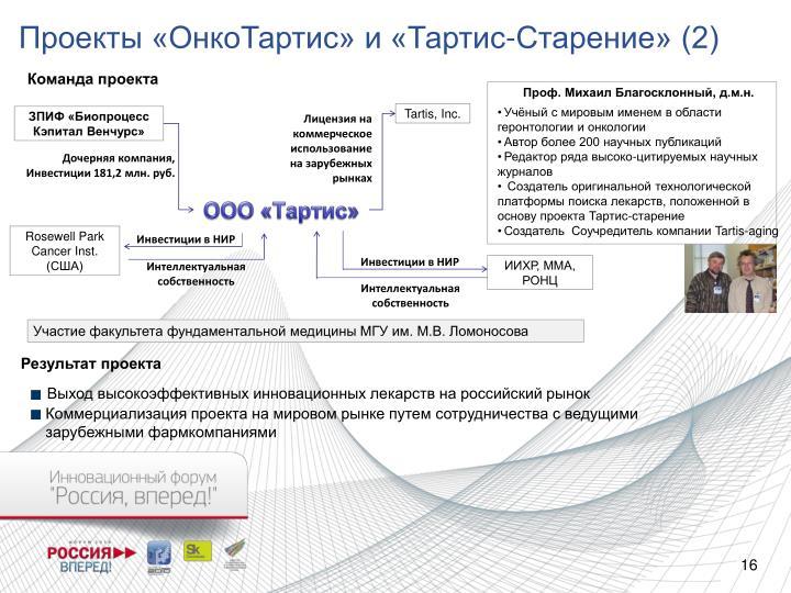 Проекты «ОнкоТартис» и «Тартис-Старение» (2)