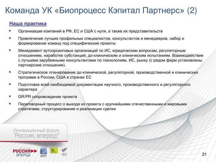Организация компаний в РФ, ЕС и США с нуля, а также их представительств