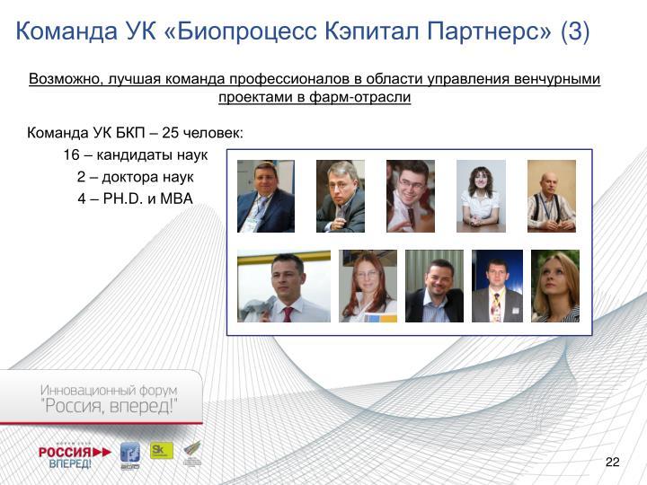 Команда УК «Биопроцесс Кэпитал Партнерс»
