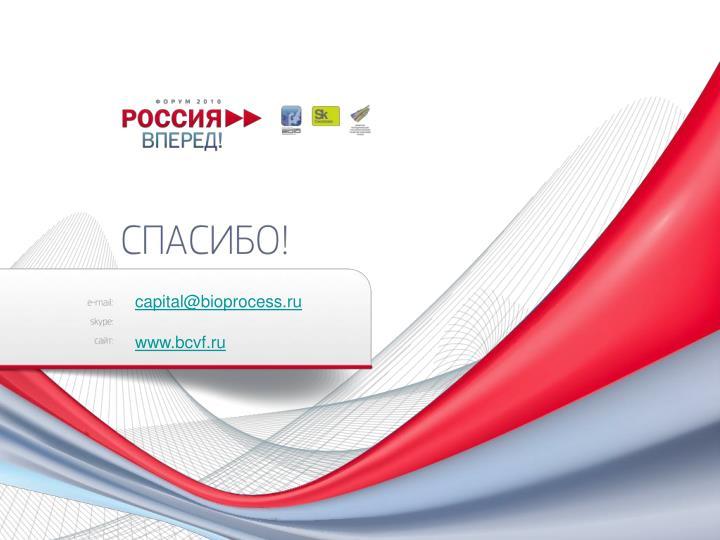 capital@bioprocess.ru