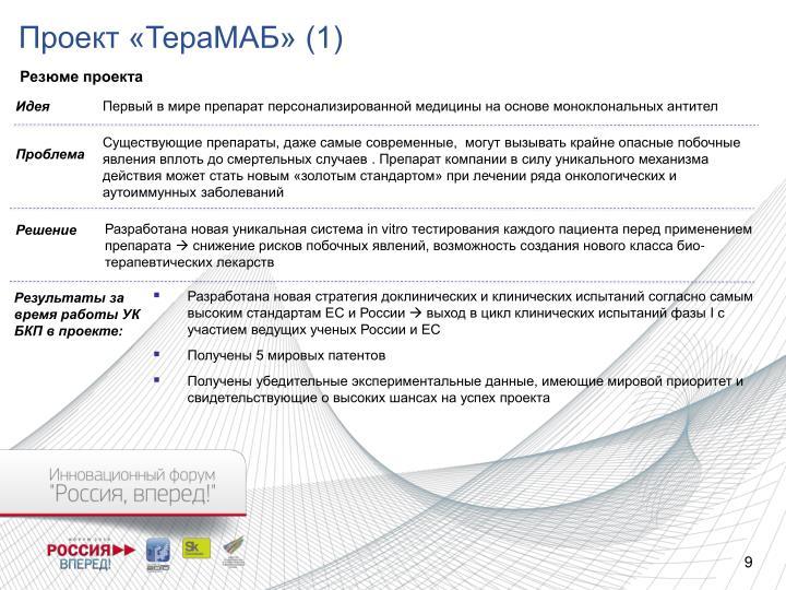Проект «ТераМАБ» (1)