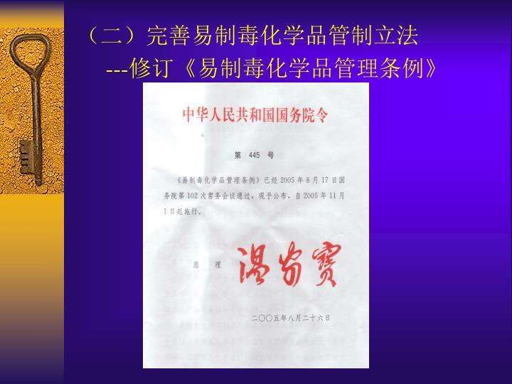 (二)完善易制毒化学品管制立法