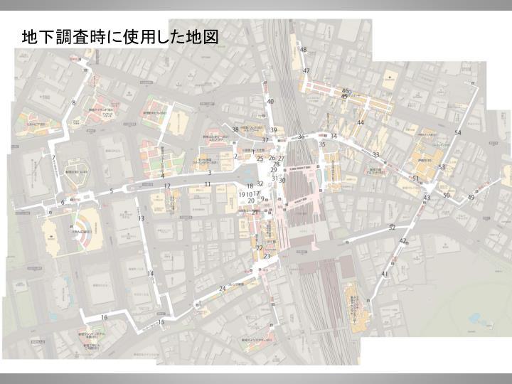 地下調査時に使用した地図