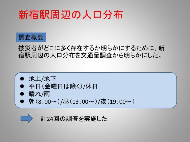 新宿駅周辺の人口分布