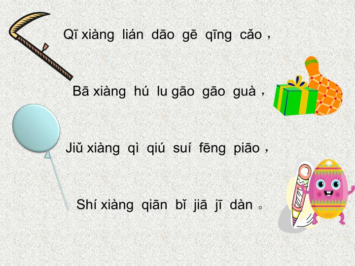 Qī xiàng  lián  dāo  gē  qīng  cǎo