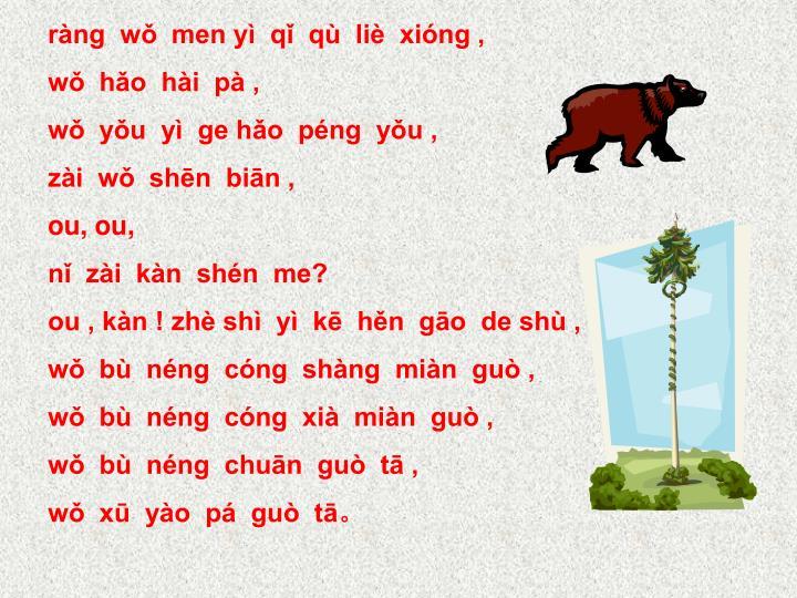 ràng  wǒ  men yì  qǐ  qù  liè  xióng ,