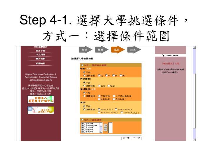 Step 4-1.