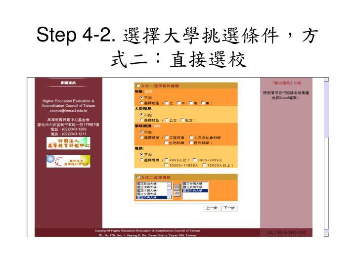 Step 4-2.