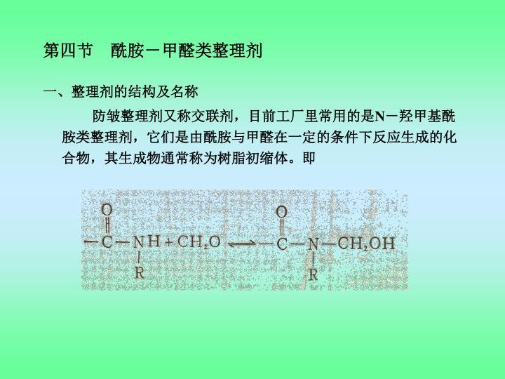 第四节 酰胺-甲醛类整理剂