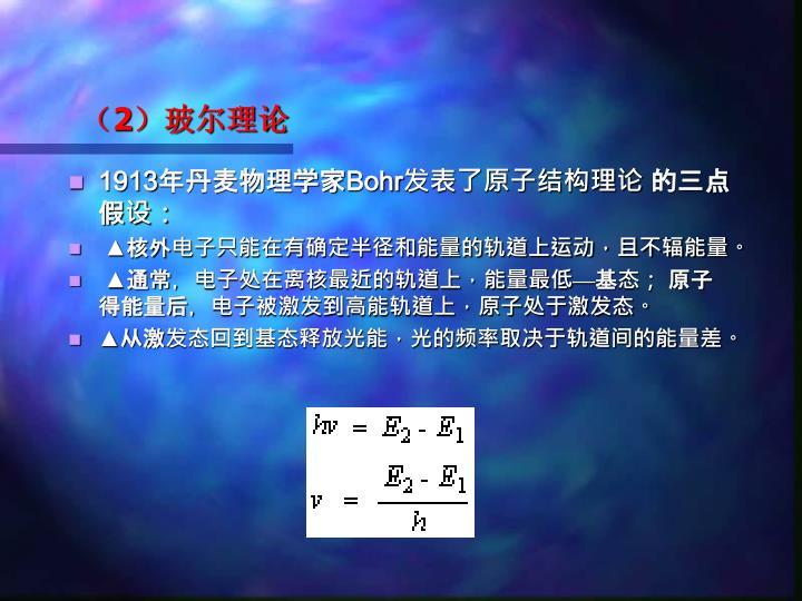 (2)玻尔理论