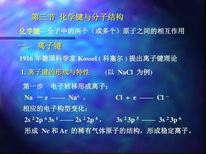 第三节 化学键与分子结构