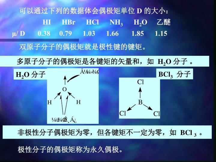 多原子分子的偶极矩是各键矩的矢量和,如