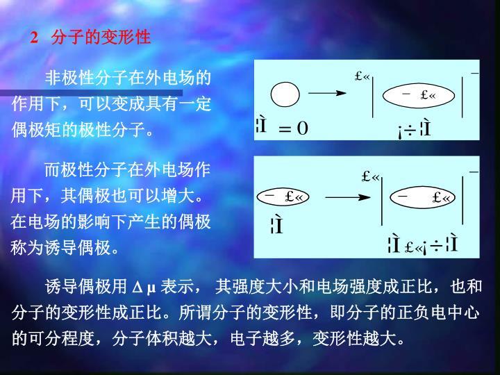 2   分子的变形性