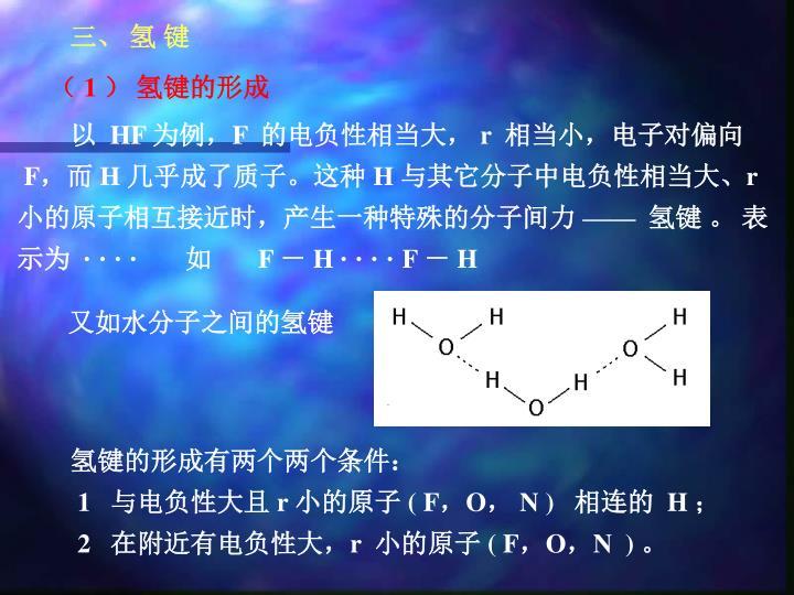 又如水分子之间的氢键