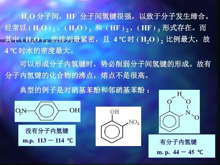 有分子内氢键