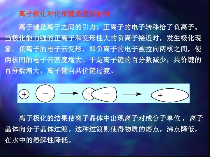 离子极化对化学键类型的影响