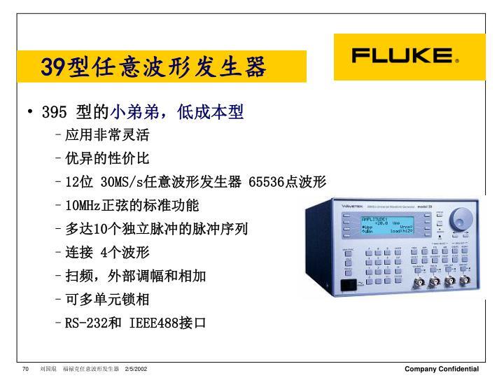 39型任意波形发生器
