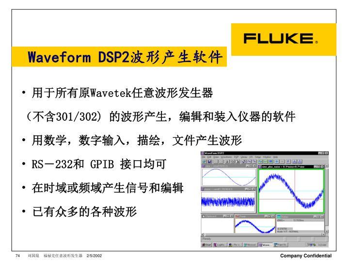 Waveform DSP2