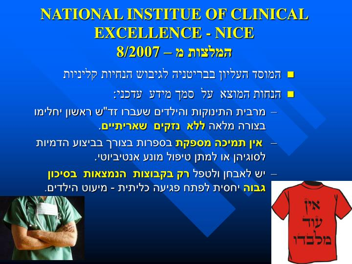 NATIONAL INSTITUE OF CLINICAL EXCELLENCE - NICE