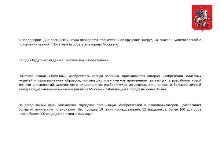 В преддверии  Дня российской науки проводится  торжественное вручение  нагрудных знаков и удостоверений о присвоении звания  «Почетный изобретатель города Москвы».