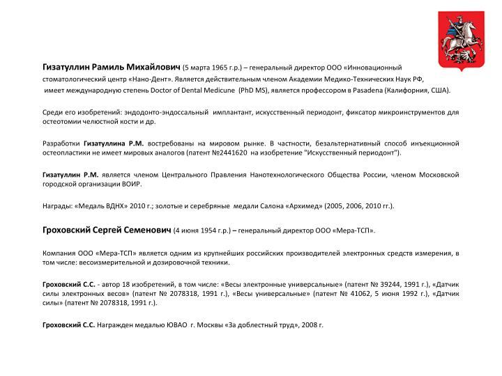 Гизатуллин Рамиль Михайлович