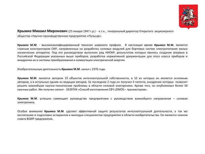 Крымко Михаил Миронович