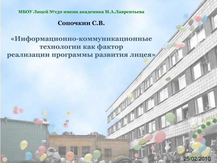 МБОУ Лицей №130 имени академика М.А.Лаврентьева