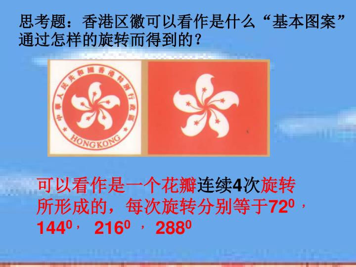 """思考题:香港区徽可以看作是什么""""基本图案""""通过怎样的旋转而得到的?"""