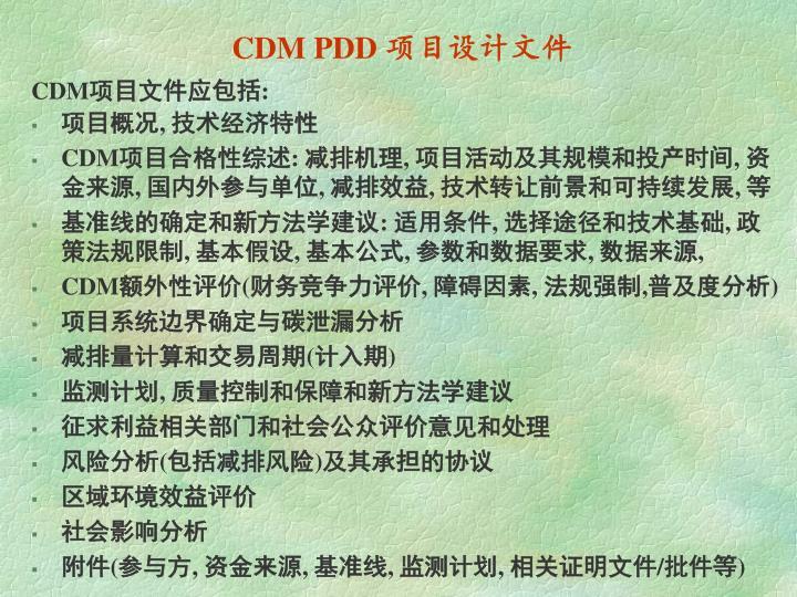 CDM PDD