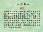 cers 2