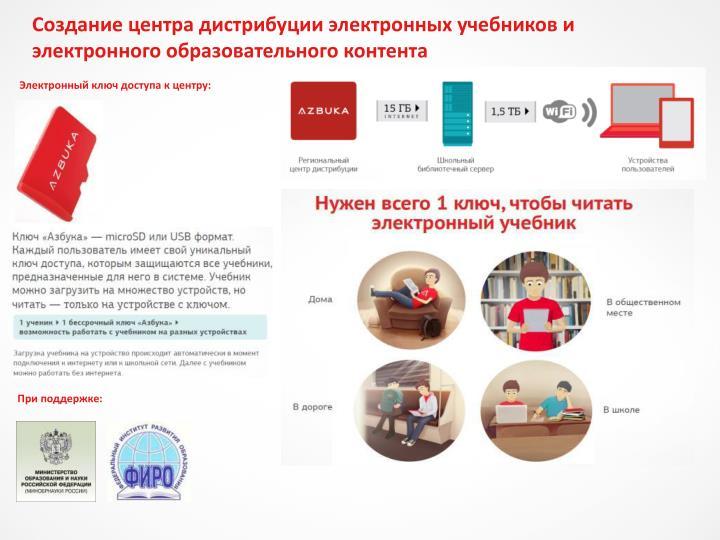 Создание центра дистрибуции электронных учебников и электронного образовательного