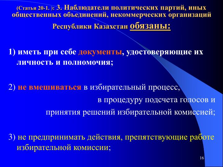 (Статья 20-1.