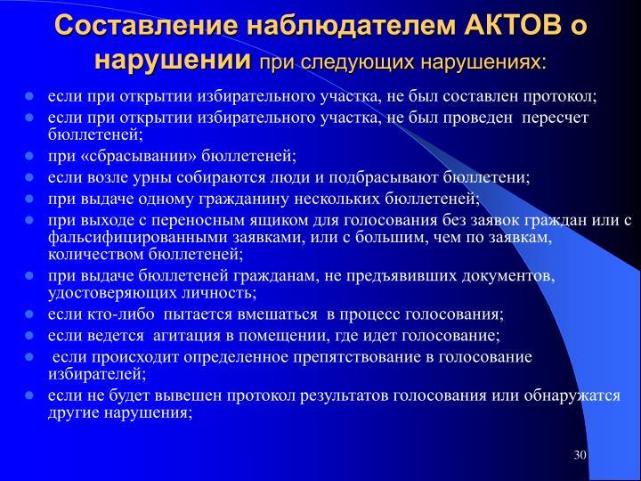 Составление наблюдателем АКТОВ о нарушении