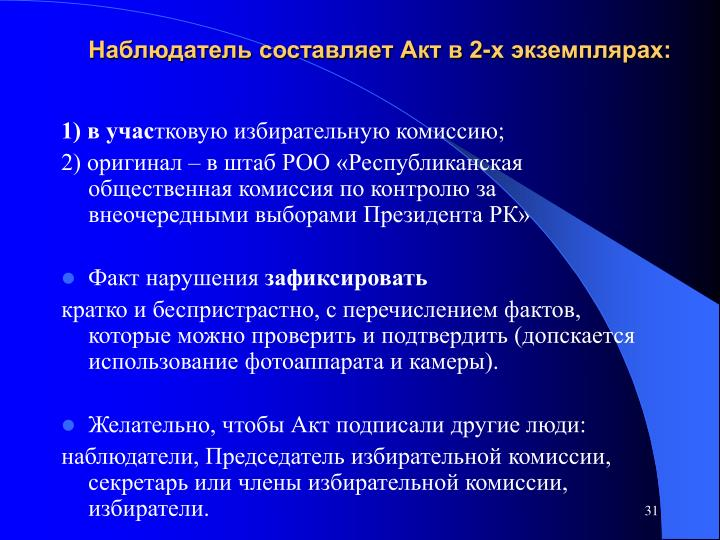 Наблюдатель составляет Акт в 2-х экземплярах: