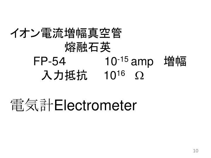 イオン電流増幅真空管