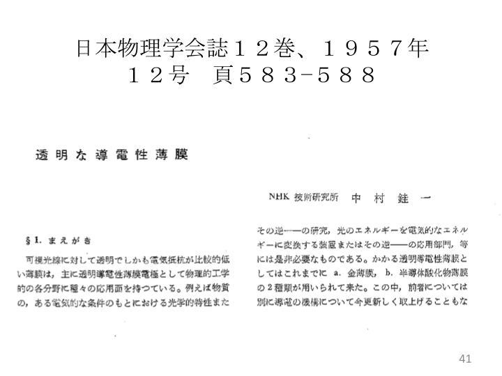 日本物理学会誌12巻、1957年