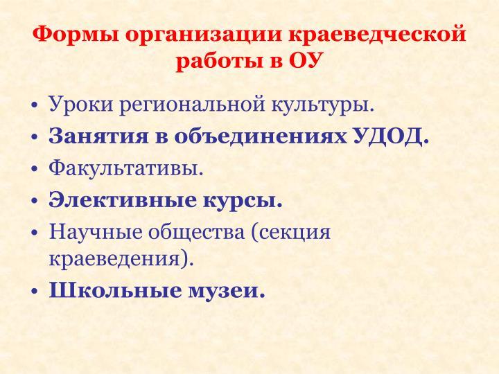 Формы организации краеведческой работы в ОУ