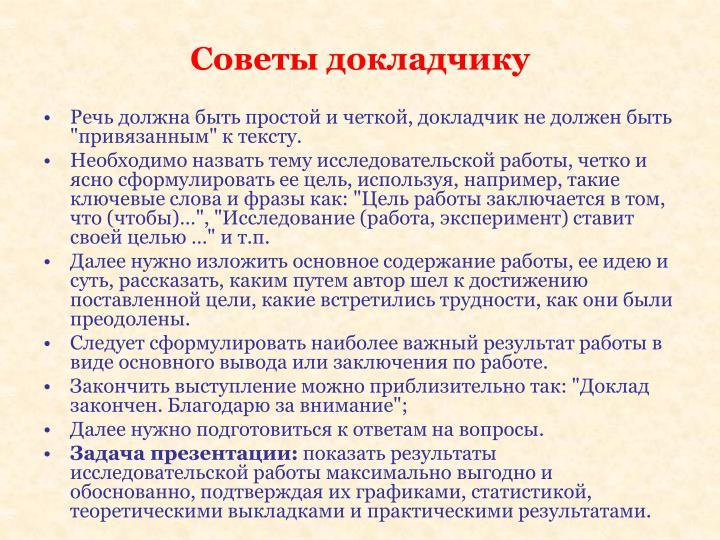 Советы докладчику