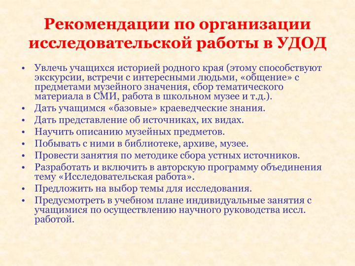 Рекомендации по организации исследовательской работы в УДОД