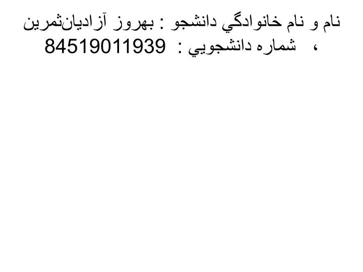نام و نام خانوادگي دانشجو : بهروز آزاديانثمرين  ،   شماره دانشجويي :  84519011939