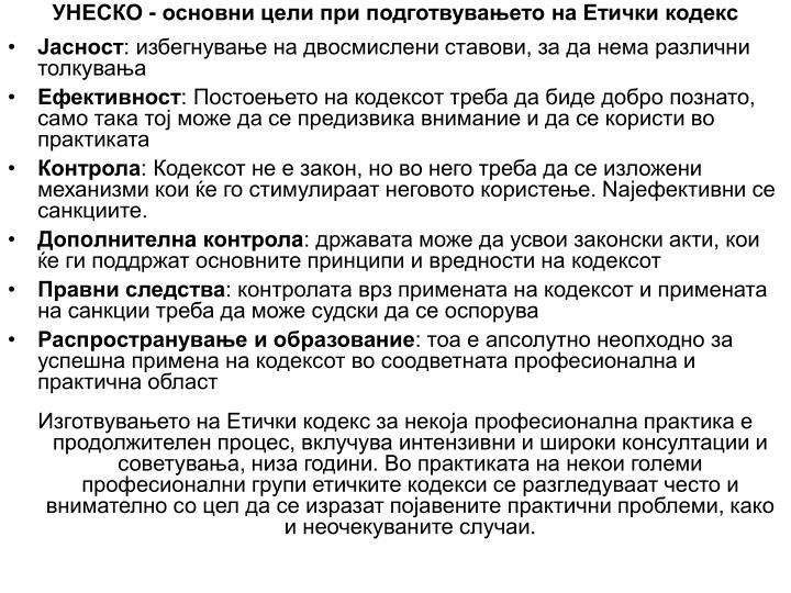 УНЕСКО - основни цели при подготвувањето на Етички кодекс