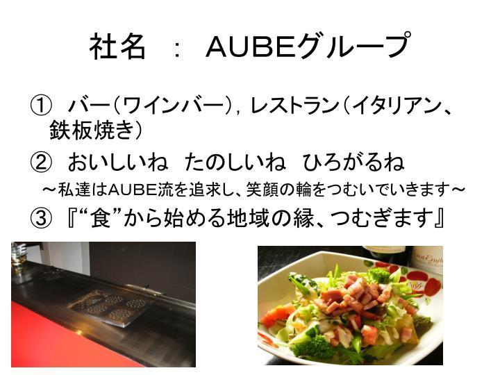 社名 : AUBEグループ