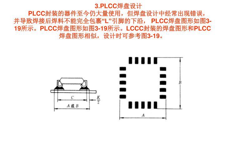 3.PLCC