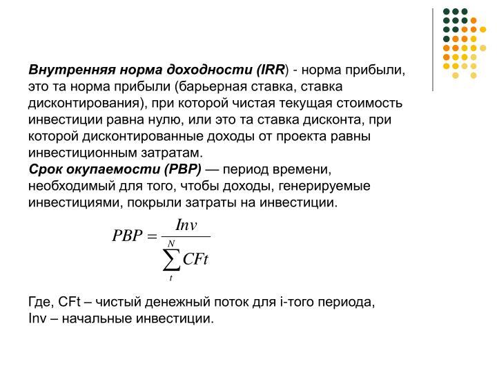 Внутренняя норма доходности (IRR