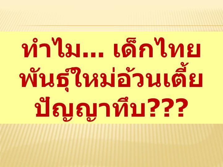ทำไม... เด็กไทย