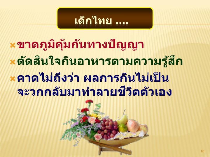เด็กไทย ....