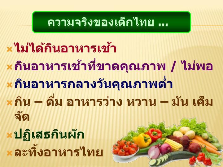 ความจริงของเด็กไทย ...