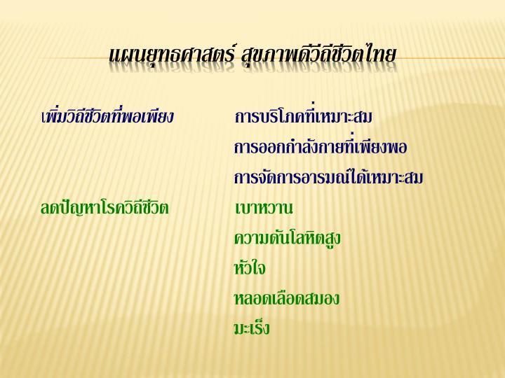 แผนยุทธศาสตร์ สุขภาพดีวีถีชีวิตไทย
